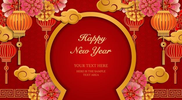 Feliz ano novo chinês lanterna nuvem de flores e moldura de porta redonda
