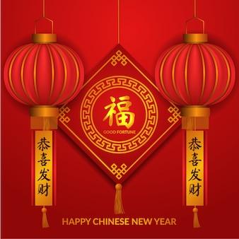 Feliz ano novo chinês. lanterna vermelha de tradição 3d com elemento ouro