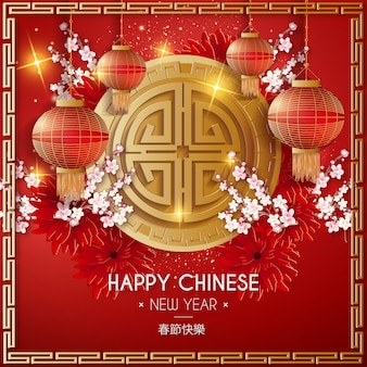 Feliz ano novo chinês moderno fundo
