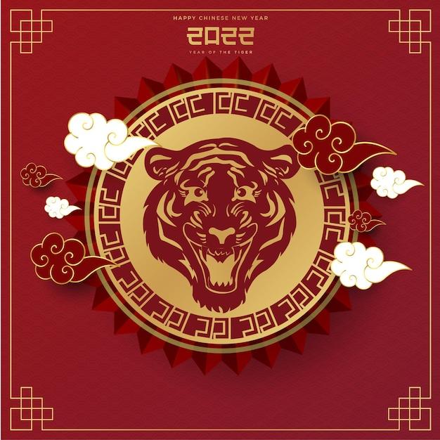 Feliz ano novo chinês, o ano do tigre com a nuvem que adorna o tigre