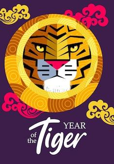 Feliz ano novo chinês. o ano do tigre. o tigre é o símbolo do ano. ilustração vetorial, modelo de banner. belo tigre poderoso, lanternas chinesas e padrões tradicionais.