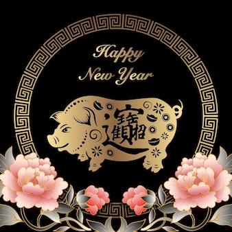 Feliz ano novo chinês retrô dourado peônia flor peônia signo porco e estrutura de treliça