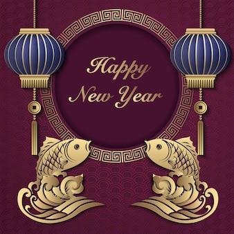 Feliz ano novo chinês retrô dourado roxo relevo peixe lanterna e moldura redonda de treliça