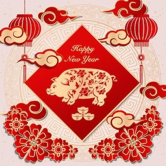 Feliz ano novo chinês retro elegante alívio flor lanterna porco nuvem lingote e dístico de primavera.