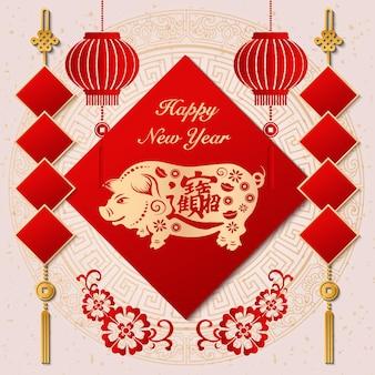 Feliz ano novo chinês retrô elegante em relevo flor lanterna porco e dístico de primavera