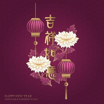 Feliz ano novo chinês retro elegante relevo peônia roxa flor lanterna padrão auspicioso palavra título