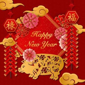 Feliz ano novo chinês retrô em relevo dourado, flor de porco, foguetes, nuvem e dístico de primavera