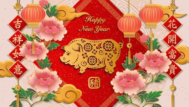 Feliz ano novo chinês retrô em relevo dourado peônia flor lanterna porco nuvem e dístico de primavera