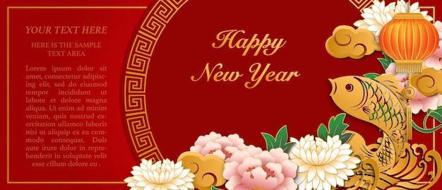 Feliz ano novo chinês retrô em relevo ouro peônia flor peixe onda lanterna nuvem e estrutura redonda rendilhado de treliça