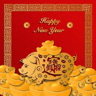 Feliz ano novo chinês retrô ouro papel cortado arte e artesanato em relevo zodíaco signo porco, lingote, moeda de dinheiro e moldura de treliça
