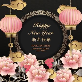 Feliz ano novo chinês retrô ouro rosa papel cortado arte e artesanato alívio peônia flor nuvem lanterna.