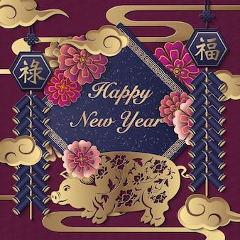 Feliz ano novo chinês retrô ouro roxo alívio flor de porco foguetes nuvem e dístico de primavera