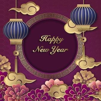Feliz ano novo chinês retro ouro roxo papel cortado arte e artesanato em relevo flor nuvem lanterna