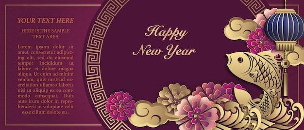 Feliz ano novo chinês retrô ouro roxo relevo flor peixe onda lanterna nuvem e estrutura redonda rendilhado de treliça