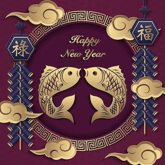 Feliz ano novo chinês retrô ouro roxo relevo peixe nuvem foguetes e estrutura redonda de treliça