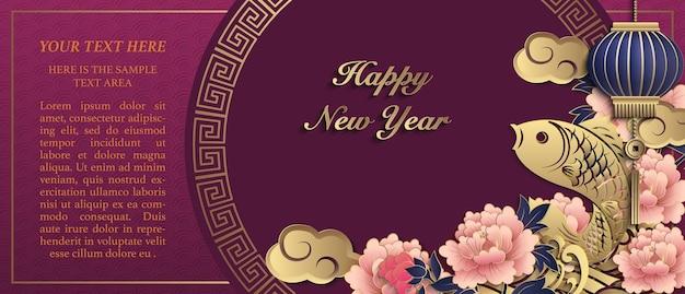 Feliz ano novo chinês retro ouro roxo relevo peônia flor peixe onda lanterna nuvem e estrutura redonda rendilhado de treliça