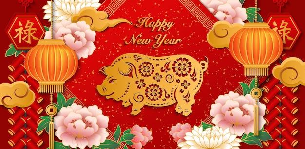 Feliz ano novo chinês retro ouro vermelho relevo flor lanterna nuvem porco e fogos de artifício