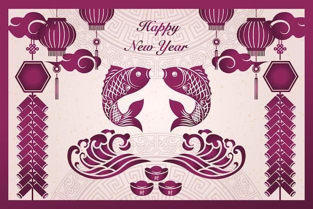 Feliz ano novo chinês retro purle quadro tradicional peixe onda lingote foguetes lanterna e nuvem