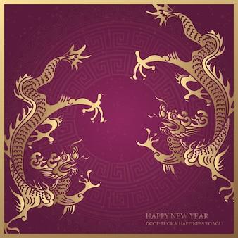 Feliz ano novo chinês retro roxo elegante dragão dourado e palavras auspiciosas