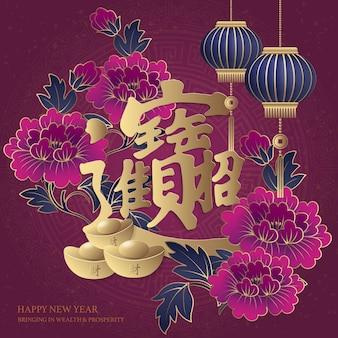 Feliz ano novo chinês retrô roxo elegante em relevo peônia flor lanterna e lingote de ouro