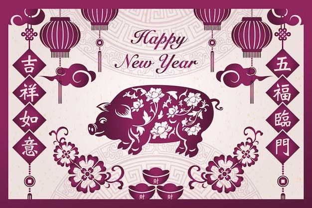 Feliz ano novo chinês retro roxo quadro tradicional porco flor primavera dístico lanterna e nuvem