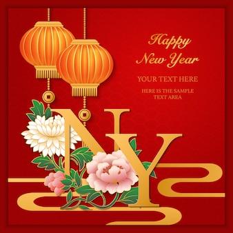 Feliz ano novo chinês retro vermelho dourado peônia alívio flor lanterna nuvem onda e desenho de alfabeto.