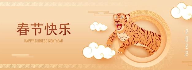 Feliz ano novo chinês texto no idioma chinês com personagem de tiger roar e nuvens de papel em fundo marrom.