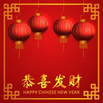 Feliz ano novo chinês tradição pendurado lanterna vermelha com moldura dourada
