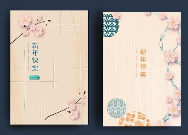 Feliz ano novo chinês. tradução do chinês - feliz ano novo