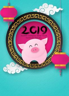 Feliz ano novo chinês.
