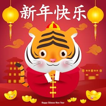 Feliz ano novo chinês
