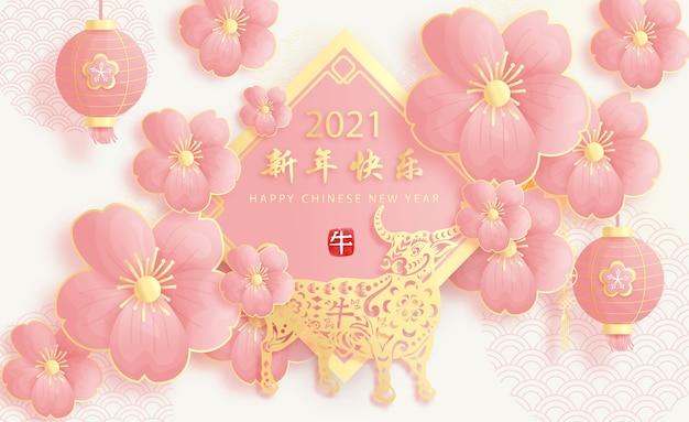 Feliz ano novo de 2021. ano novo chinês. o ano do boi. cartão de celebrações com boi bonito.