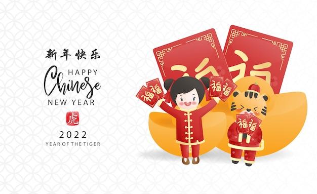 Feliz ano novo de 2022. ano novo chinês. o ano do tigre. cartão de celebrações com tigre fofo e saco de dinheiro.