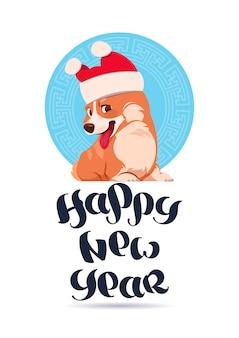 Feliz ano novo design de cartão com letras e corgi cachorro vestindo chapéu de papai noel