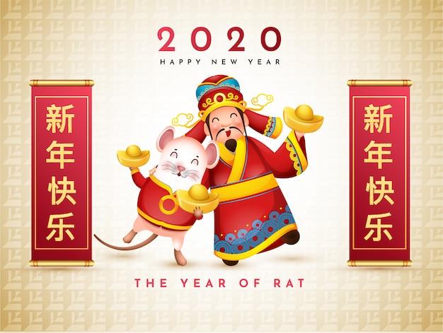 Feliz ano novo dourado texto em idioma chinês com personagem de desenho animado rato