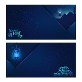 Feliz ano novo hijri dois bela saudação fundos ilustração islâmica