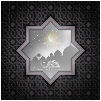Feliz ano novo hijri saudação com caligrafia árabe