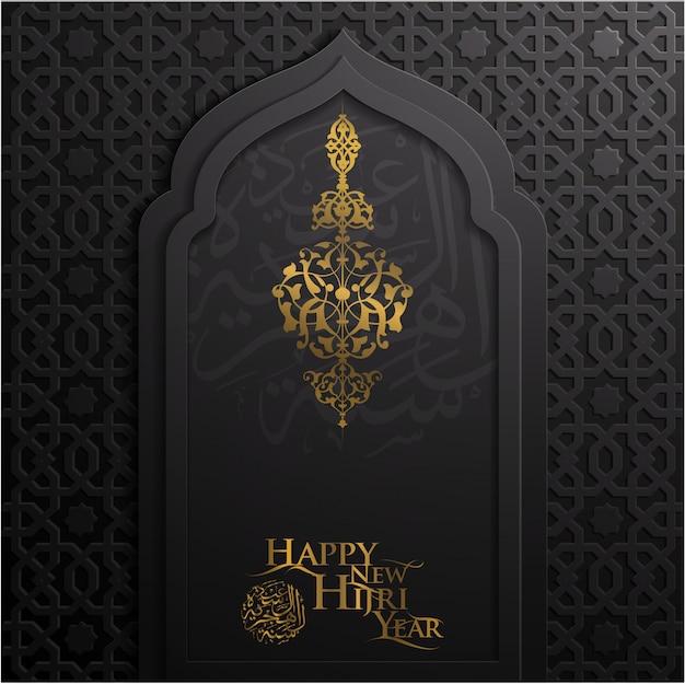 Feliz ano novo hijri saudação fundo com padrão floral brilhante