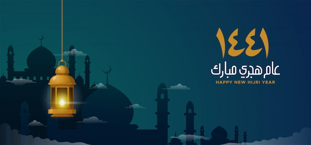 Feliz ano novo islâmico 1441