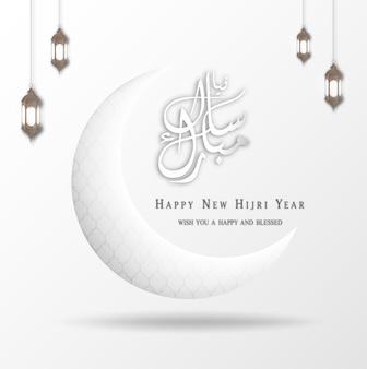 Feliz ano novo islâmico saudação cartaz