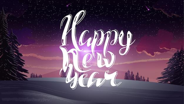 Feliz ano novo - letras modernas contra uma paisagem bonita do inverno
