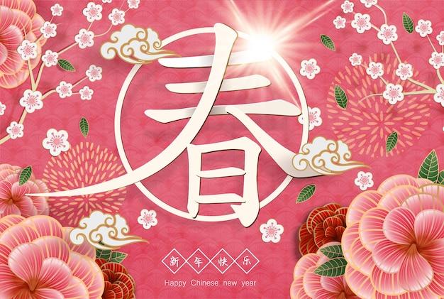 Feliz ano novo na palavra chinesa, luz bonita e elementos de flores. design de cartaz de ano novo com arte em papel.