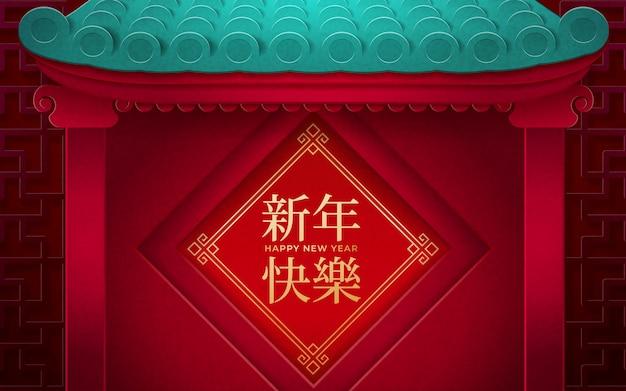 Feliz ano novo ou festival de primavera