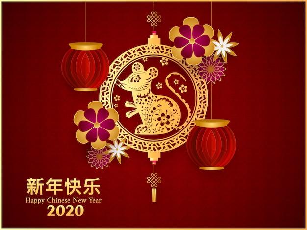 Feliz ano novo texto em idioma chinês.