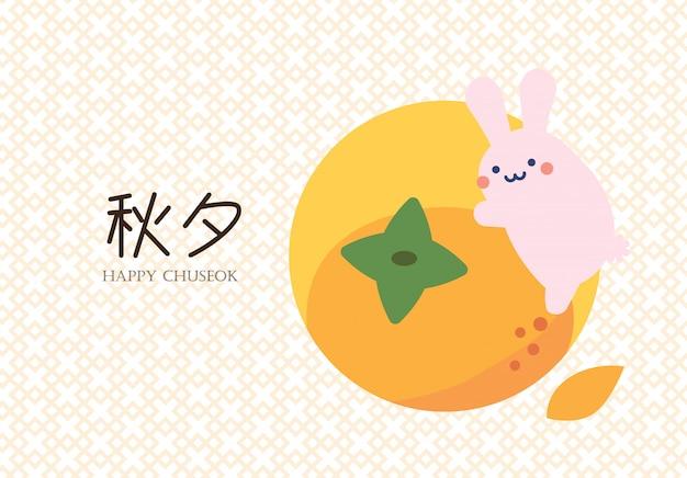 Feliz chuseok - festival de lua cheia de meados de outono
