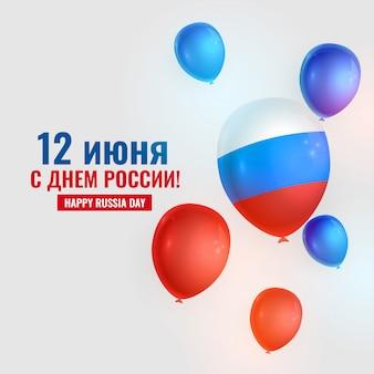 Feliz dia da rússia balões decoração plano de fundo
