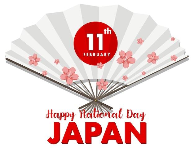 Feliz dia nacional do japão em 11 de fevereiro banner com fãs do japão Vetor grátis