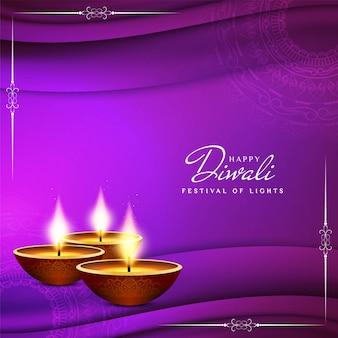Feliz diwali religioso saudação violeta fundo