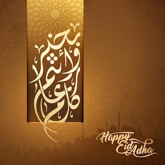 Feliz eid adha com caligrafia árabe