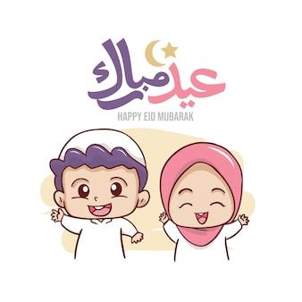 Feliz eid mubarak com crianças muçulmanas